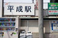 話題の1枚がこちら。「平成」「昭和」「大正」が写り込んでいます