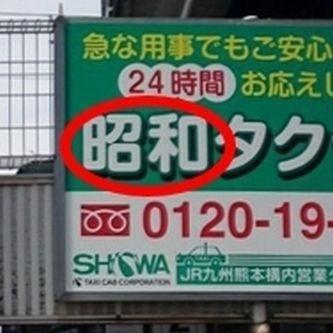 「昭和」はこちら