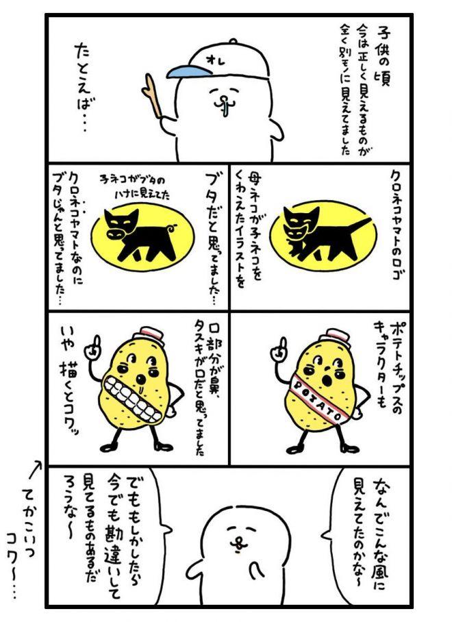 フナカワさんが投稿した漫画