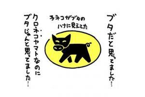 ヤマトの黒猫を「ブタ」だと思ってました… 勘違い描いた漫画が話題
