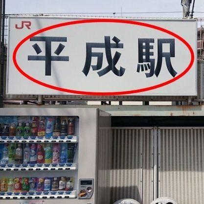 「平成」はこちら