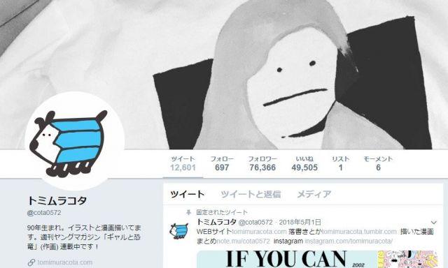 トミムラさんのツイッター。約7万6千人のフォロワーがいる