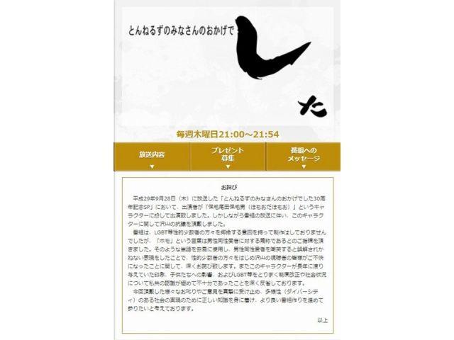 「保毛尾田保毛男」に多数の抗議が来たことを受け、フジテレビ公式サイトに掲載された「お詫び」