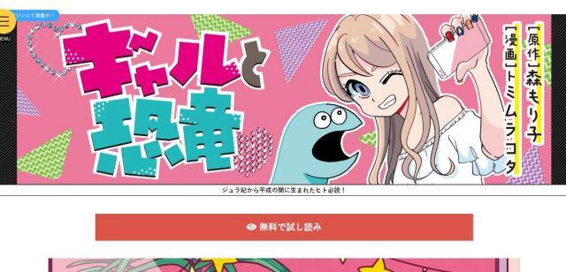 『ヤングマガジン』公式サイトにある『ギャルと恐竜』のページ