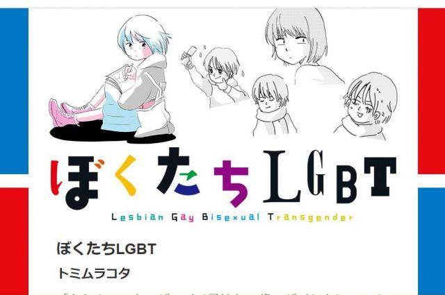 『ぼくたちLGBT』を紹介するサイト