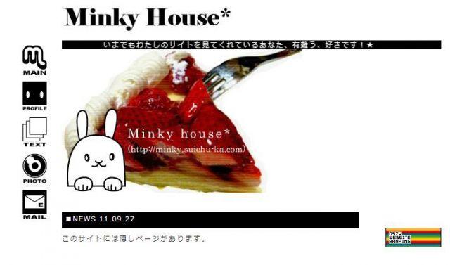 モカさんのブログ『ミンキーハウス』。現在は、ほとんど更新されていない