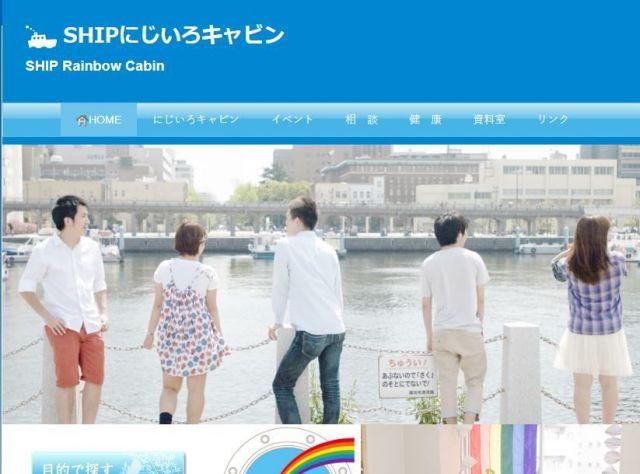 NPO法人「SHIP」のHP。性的少数者の相談や情報交換の場「SHIPにじいろキャビン」を横浜市神奈川区で運営している
