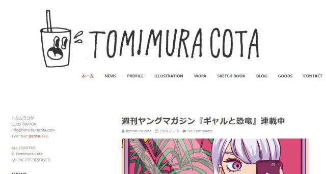 トミムラさんのHP。『ギャルと恐竜』を連載中であることが記されている