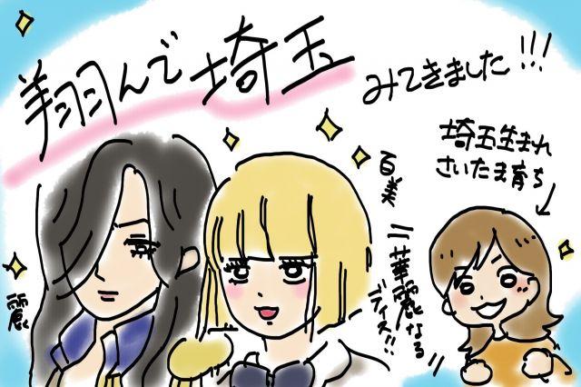 「翔んで埼玉」観てきました