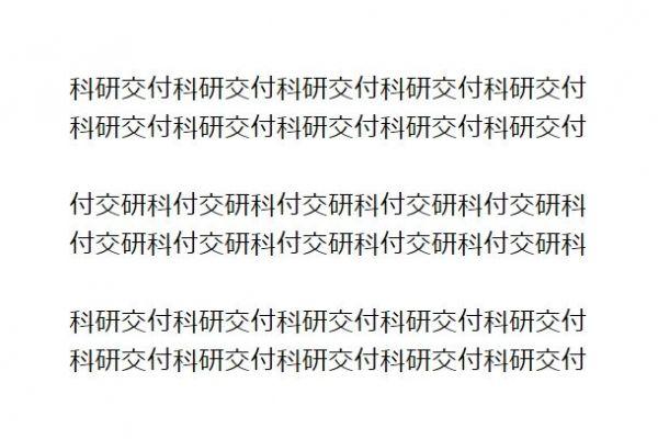 北岡教授が考えた文字列が傾いて見える錯視