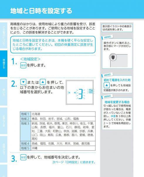 タニタの体組成計の取扱説明書。地域設定に関して書かれたページです
