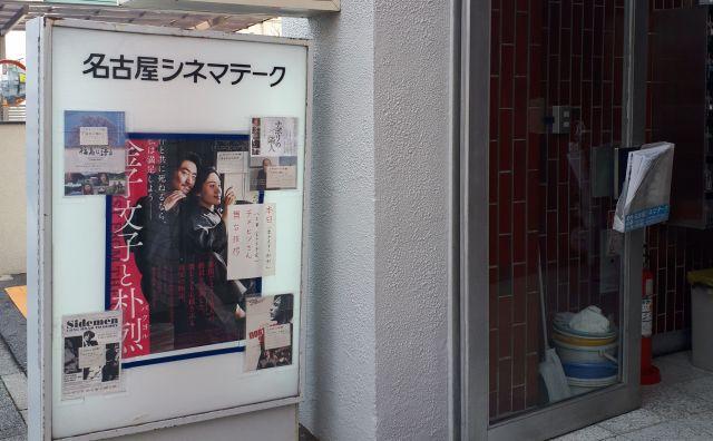 名古屋での舞台あいさつがあった映画館「名古屋シネマテーク」。昔ながらの単館系の映画館で、レトロな雰囲気です。