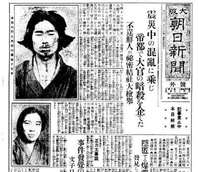 大正12年の大阪朝日新聞。映画ではこの紙面を元にしています。