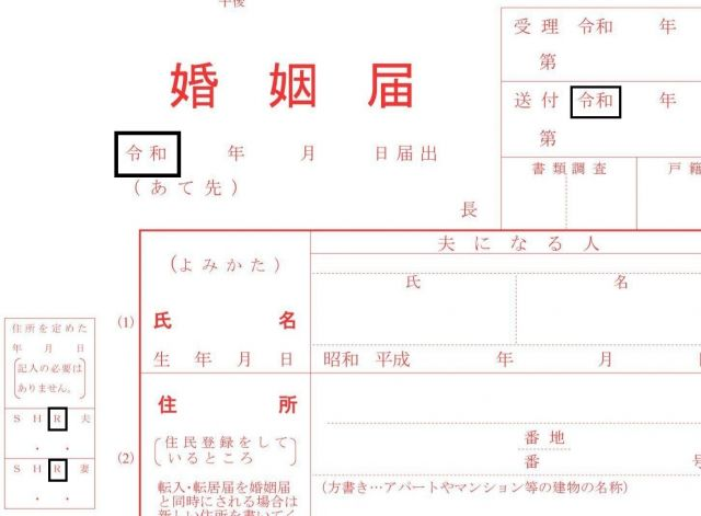 福岡市が掲載した婚姻届。「令和」への修正や「R」の追加がされている。