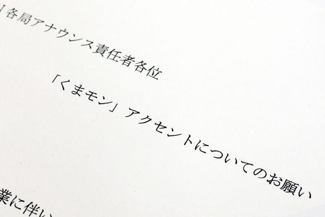くまモンのアクセントは決まっていない。熊本放送は2013年に「『くまモンは平板』で意思統一を図っていただければ幸い」と全国の系列局に要望書を配った