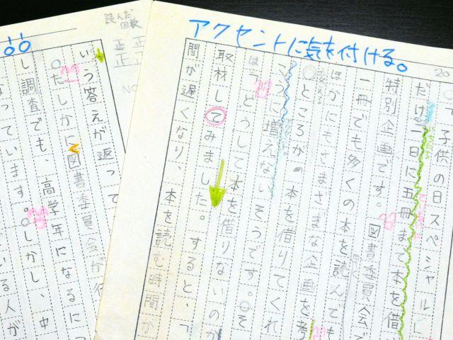 女性キャスターが全国中学校放送コンテストに出た時の作文。「アクセントに気を付ける」の文字が
