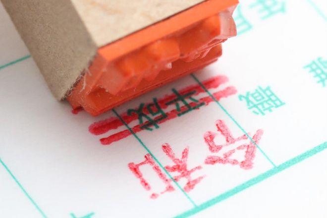 書類の「平成」を訂正する二重線と「令和」が同時に押せるゴム印=池田良撮影