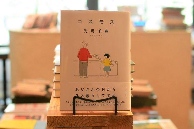 光用千春さん作の漫画「コスモス」(イースト・プレス)