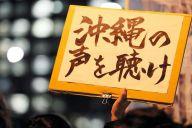 沖縄県の辺野古埋め立てに対する抗議行動で掲げられたメッセージ=2019年3月1日午後7時56分、東京都千代田区、関田航撮影