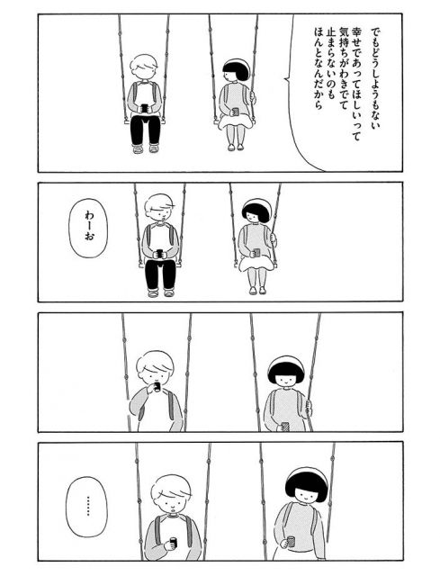 ©光用千春/イースト・プレス