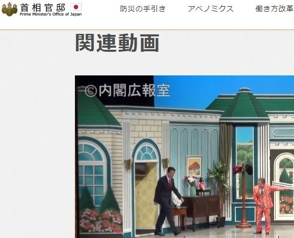 首相官邸HPにアップされた、安倍首相が吉本新喜劇に登場した際の動画からのひとコマ