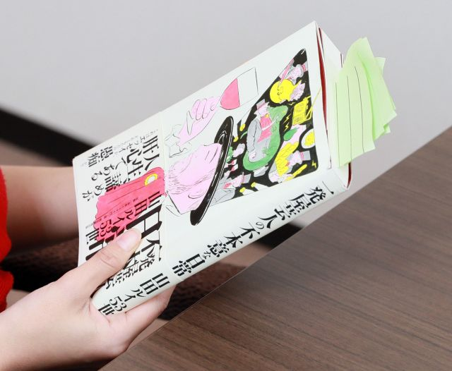 山田さんの新著『一発屋芸人の不本意な日常』(朝日新聞出版)=瀬戸口翼撮影