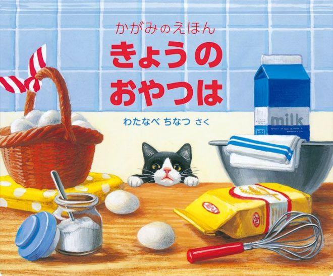 2014年に出版された「きょうのおやつは」(税抜き1500円)