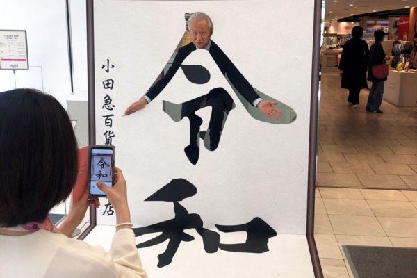 5月1日から小田急百貨店新宿店に設置された「令和顔出しパネル」。ポーズをとっているのは店長です