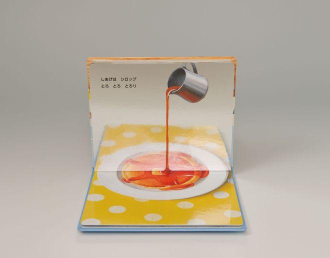 わたなべさんお気に入りの、ホットケーキにシロップをかけるページ