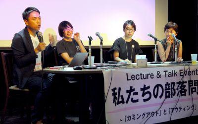被差別部落の地名リスト公開をめぐる訴訟の原告や研究者などでつくるグループが2017年9月、東京・渋谷でイベントを行った。約100人の参加者を前に部落差別の現状や裁判のポイントを語った。