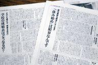 不登校の現状を伝える不登校新聞の記事