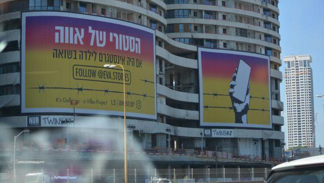 イスラエルの2大都市、エルサレムとテルアビブを結ぶ幹線道路沿いには、インスタ企画を予告する巨大看板が数多く設置され、投稿前から話題を呼んでいました