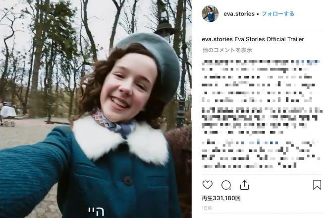 インスタグラムに開設されたアカウント「@eva.stories」には、13歳で亡くなったエバの日記をもとに、彼女の最期の日々を再現した動画がアップされています