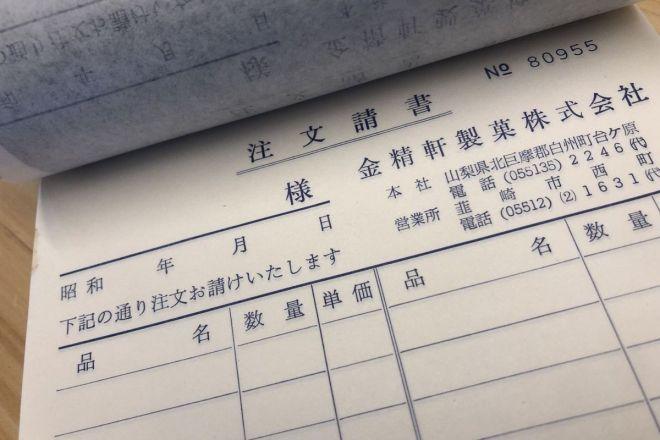 話題の「注文請書」。元号が昭和となっています
