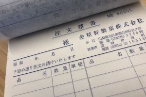 令和だけど…昭和の伝票使ってます 40年以上前に誤って5000冊も発注