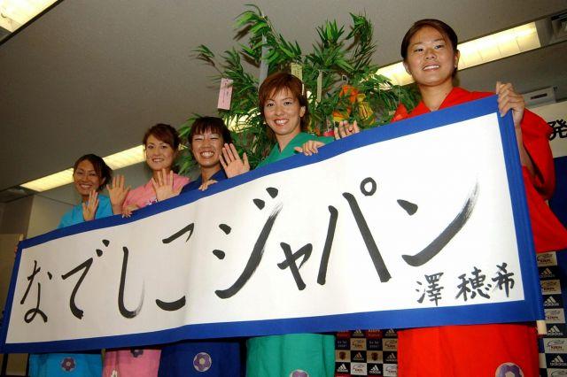 浴衣姿で愛称を発表する女子サッカー日本代表選手の澤穂希さん(右)ら=04年7月撮影