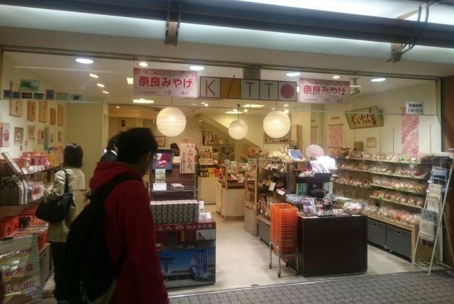 奈良駅にあった売店