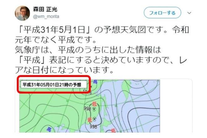 予想天気図に「平成31年5月1日」の表記が