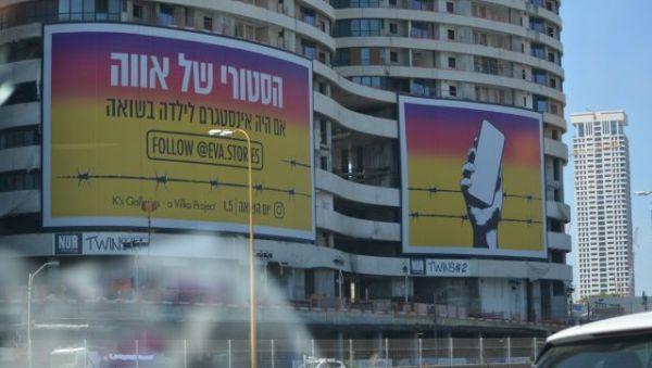 イスラエルの2大都市、エルサレムとテルアビブを結ぶ幹線道路沿いには、インスタ企画を予告する巨大看板が数多く設置され、投稿前から話題を呼んでいました=2019年4月28日、テルアビブ、高野遼撮影
