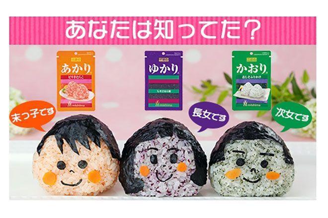 三島食品の「三姉妹」。左から三女「あかり」、長女「ゆかり」、次女「かおり」