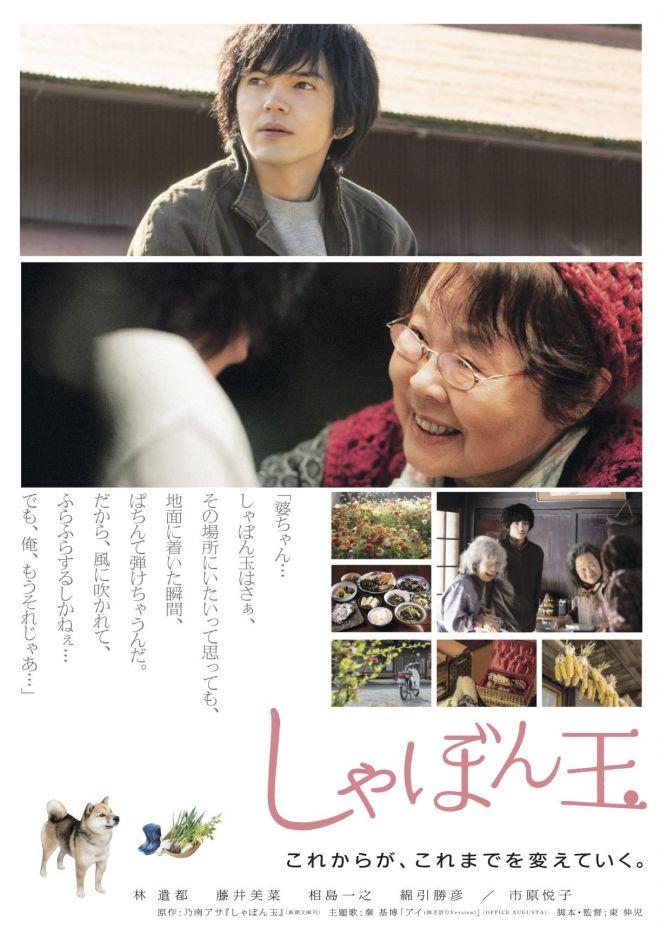 映画「しゃぼん玉」のポスター©2016「しゃぼん玉」製作委員会