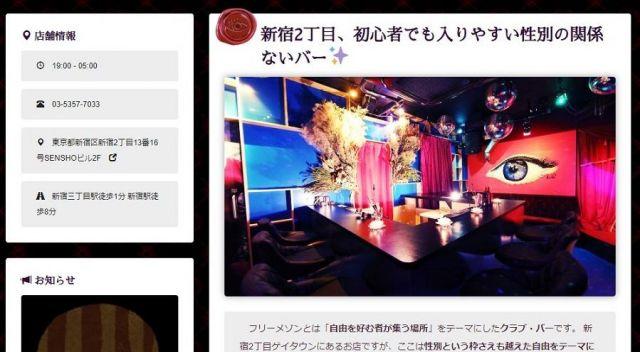 モカさんが昨年オープンさせた「性別の関係ないバー」フリーメゾンを案内するページ
