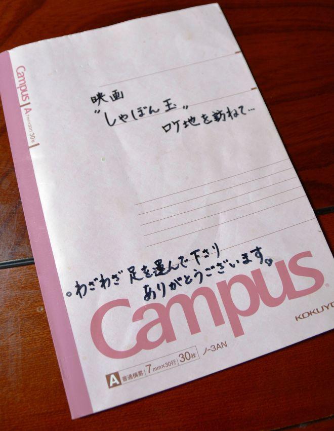 訪れた映画ファンのためにイトノさんが用意したノート
