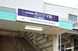 「市川ママ駅」に改名? 京成電鉄の市川真...