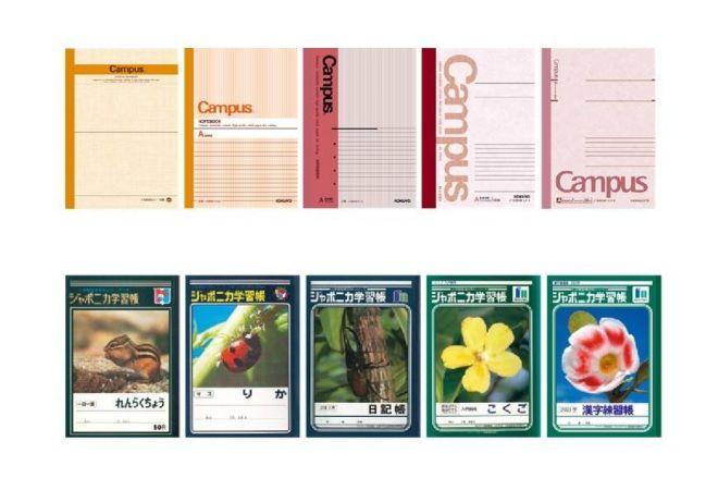 これが「あのころノート」。キャンパスノート(上)とジャポニカ学習帳(下)で、それぞれ5種類ずつあります