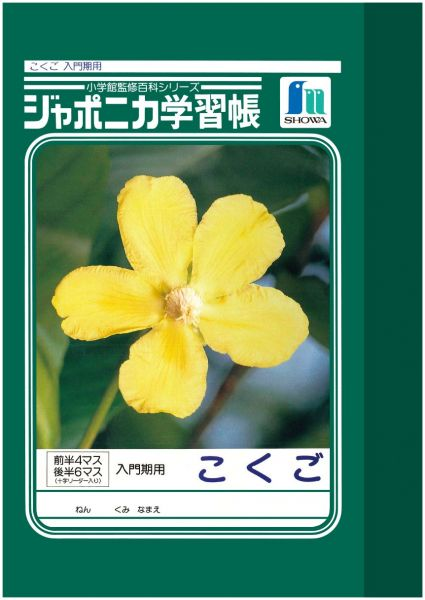 ジャポニカ学習帳の「あのころノート」。1993年の復刻版