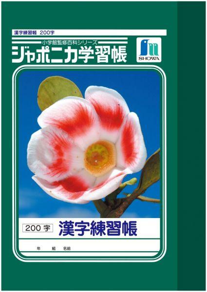 ジャポニカ学習帳の「あのころノート」。2004年の復刻版