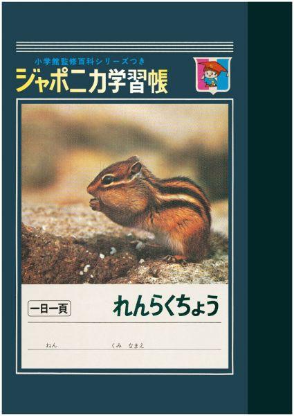 ジャポニカ学習帳の「あのころノート」。1970年の復刻版