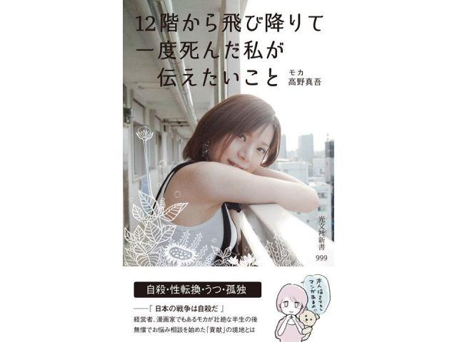 モカさんが4月に出版した「12階から飛び降りて一度死んだ私が伝えたいこと」