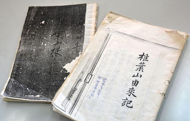 山中重光さんが保管している「椎葉山由来記」と「椎葉山根元記」のコピー